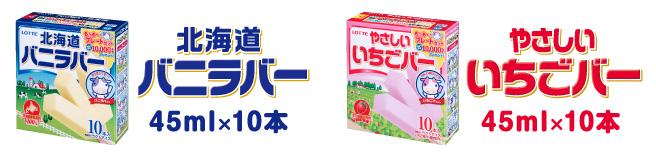 バニラバー 懸賞キャンペーン2018 対象商品