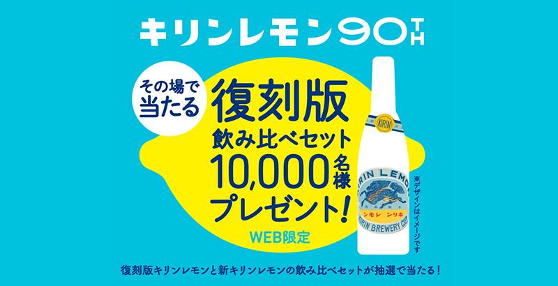 キリンレモン 復刻懸賞キャンペーン2018春