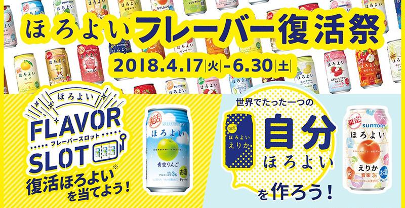 ほろよい 復活無料懸賞キャンペーン2018春