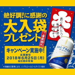 オールフリー 香取 稲垣 懸賞キャンペーン2018春
