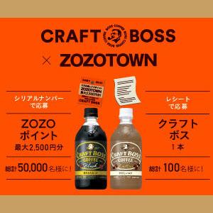 クラフトボス ZOZO懸賞キャンペーン2018春