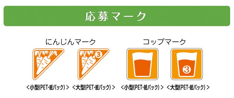充実野菜 懸賞キャンペーン2018春 応募マーク