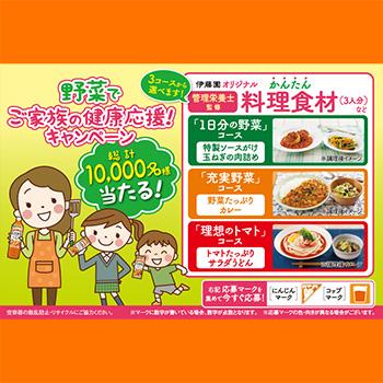 充実野菜 懸賞キャンペーン2018春