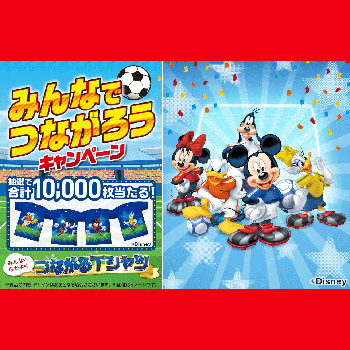 生茶 午後ティー ディズニー懸賞キャンペーン2018春