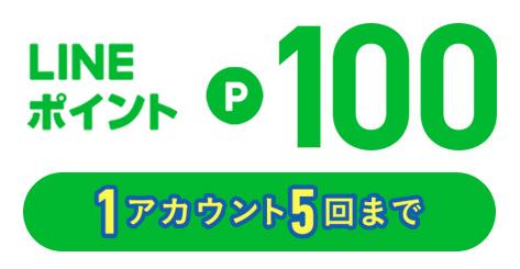 アクエリアス S-Body エスボディ LINEポイントキャンペーン プレゼント懸賞品