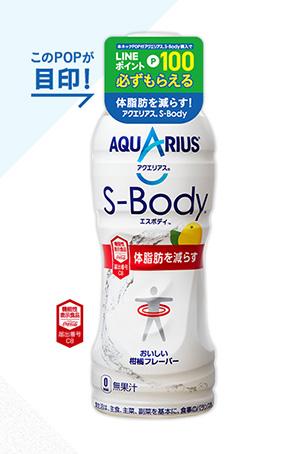 アクエリアス S-Body エスボディ LINEポイントキャンペーン 対象商品