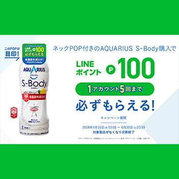 アクエリアス S-Body エスボディ LINEポイントキャンペーン
