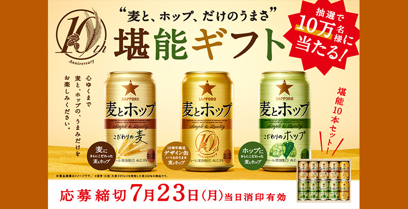 麦とホップ クローズド懸賞キャンペーン2018春