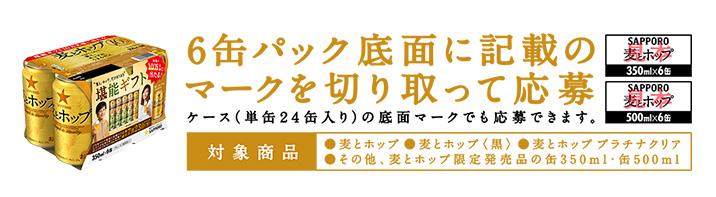 麦とホップ クローズド懸賞キャンペーン2018春 応募マーク