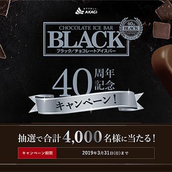 BLACK チョコアイスバー 40周年懸賞キャンペーン