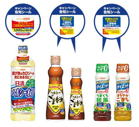 ヘルシーオフ ごま香油 懸賞キャンペーン2018春 対象商品