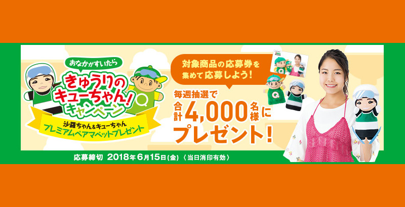 きゅうりのキューちゃん 懸賞キャンペーン2018春