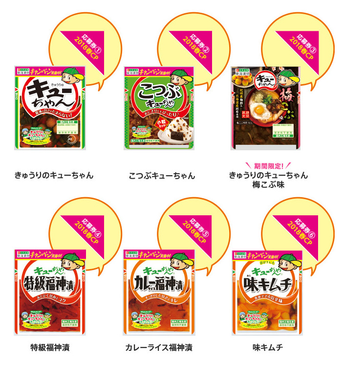 きゅうりのキューちゃん 懸賞キャンペーン2018春 対象商品