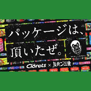クロレッツ ルパン三世懸賞キャンペーン2018春 Clorets