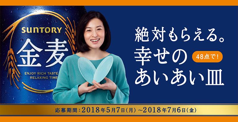 金麦 あいあい皿 懸賞キャンペーン2018春