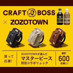 クラフトボス ZOZOTOWN マスターピース 懸賞キャンペーン2018春