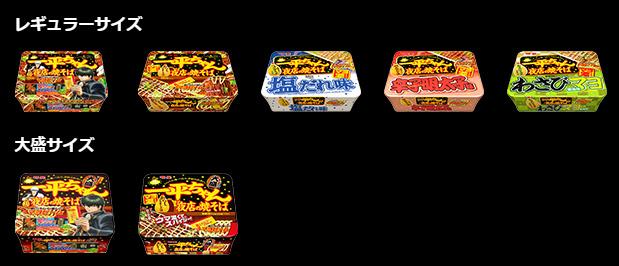 明星一平ちゃん 銀魂 懸賞キャンペーン2018 対象商品