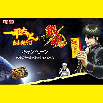 明星一平ちゃん 銀魂 懸賞キャンペーン2018