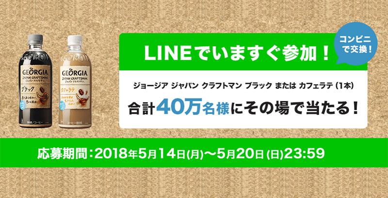 ジョージア クラフト LINE懸賞キャンペーン2018春