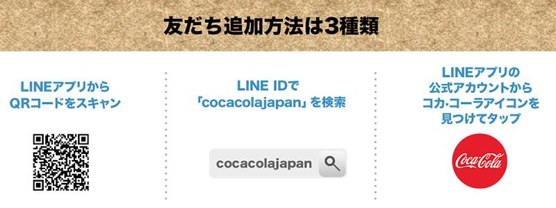 ジョージア クラフト LINE懸賞キャンペーン2018春 応募方法
