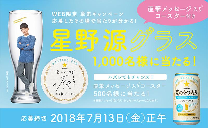 麦のくつろぎ 星野源 懸賞キャンペーン2018 プレゼント懸賞品