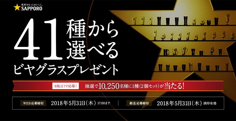サッポロ黒ラベル 懸賞キャンペーン2018春