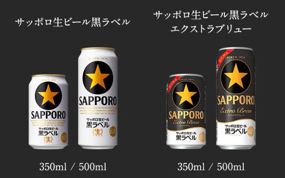 サッポロ黒ラベル 懸賞キャンペーン2018春 対象商品
