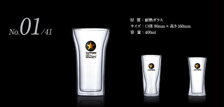 サッポロ黒ラベル 懸賞キャンペーン2018春 プレゼント懸賞品