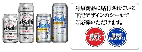 スーパードライ 懸賞キャンペーン2018春 応募シール