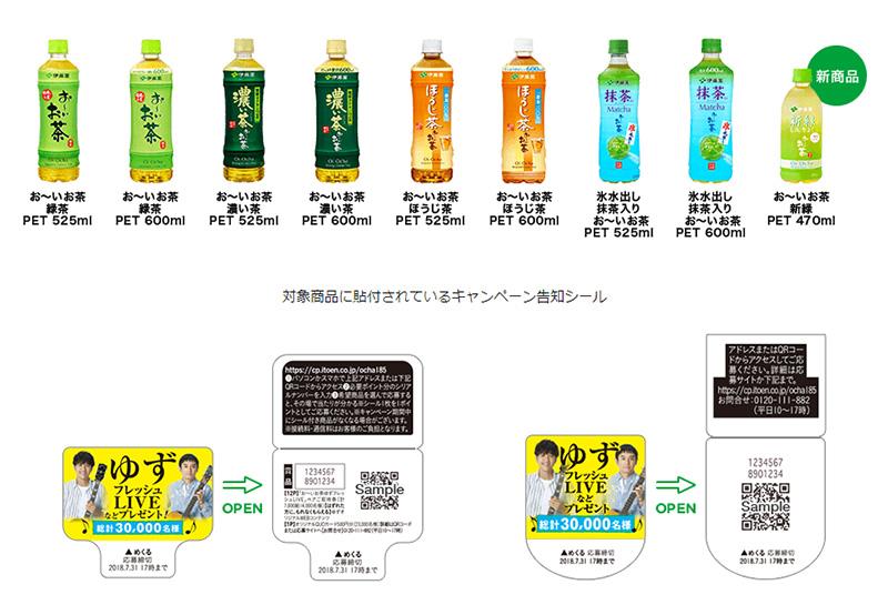 お~いお茶 ゆずライブ懸賞キャンペーン2018 対象商品