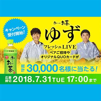 お~いお茶 ゆずライブ懸賞キャンペーン2018