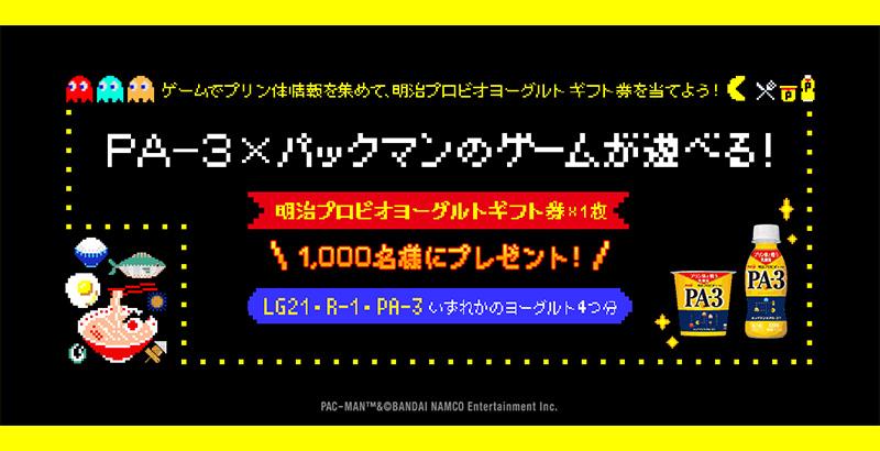 プロビオ PA3 パックマン懸賞キャンペーン2018