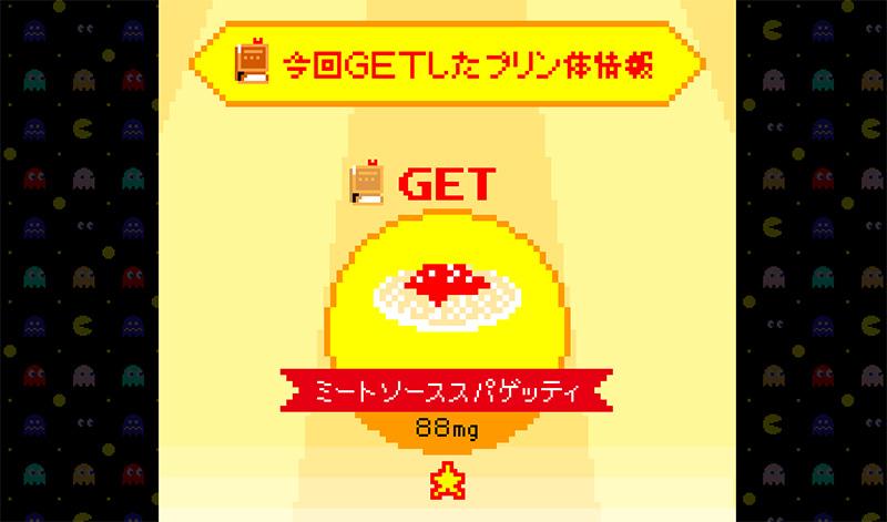 プロビオ PA3 パックマン懸賞キャンペーン2018 パックマンゲーム プリン体情報