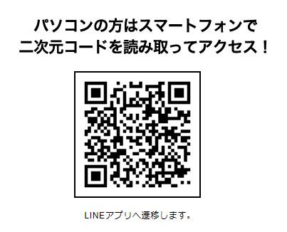 キリンザストロング LINE懸賞キャンペーン2018春 応募方法