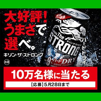 キリンザストロング LINE懸賞キャンペーン2018春