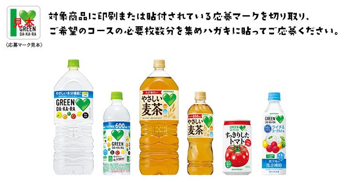 グリーンダカラ 絶対もらえるキャンペーン2018 対象商品