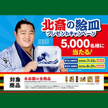 永谷園 北斎絵皿 懸賞キャンペーン2018夏