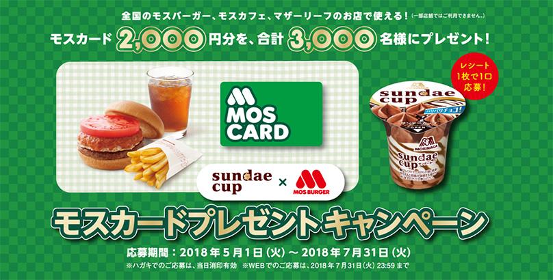 サンデーカップ モスバーガー懸賞キャンペーン2018
