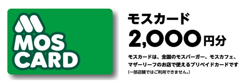 サンデーカップ モスバーガー懸賞キャンペーン2018 プレゼント懸賞品