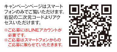 アサヒ贅沢搾り桃 LINE懸賞キャンペーン2018春
