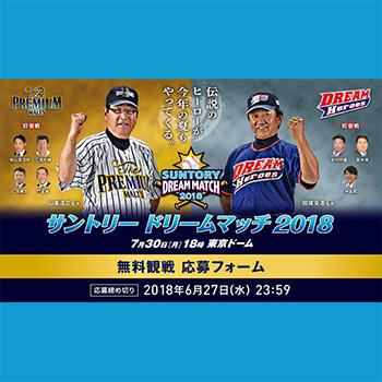 サントリードリームマッチ2018 無料懸賞キャンペーン