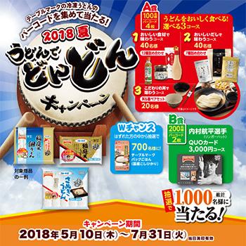 テーブルマーク 冷凍うどん 懸賞キャンペーン2018夏