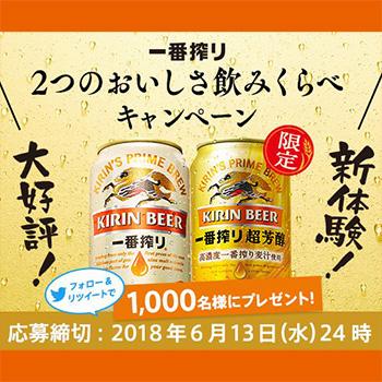 キリン一番搾り 超芳醇 オープン懸賞キャンペーン2018