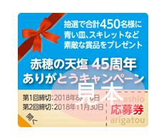 あましお 天塩 45周年懸賞キャンペーン2018 応募シール