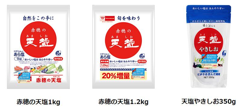 あましお 天塩 45周年懸賞キャンペーン2018 対象商品