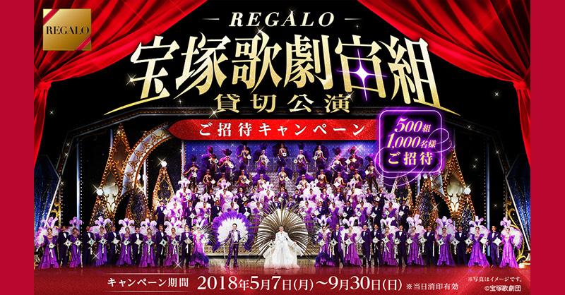 レガーロ REGALO 宝塚懸賞キャンペーン2018