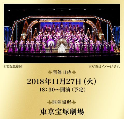 レガーロ REGALO 宝塚懸賞キャンペーン2018 プレゼント懸賞品