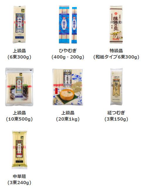揖保乃糸 クローズド懸賞キャンペーン2018 対象商品