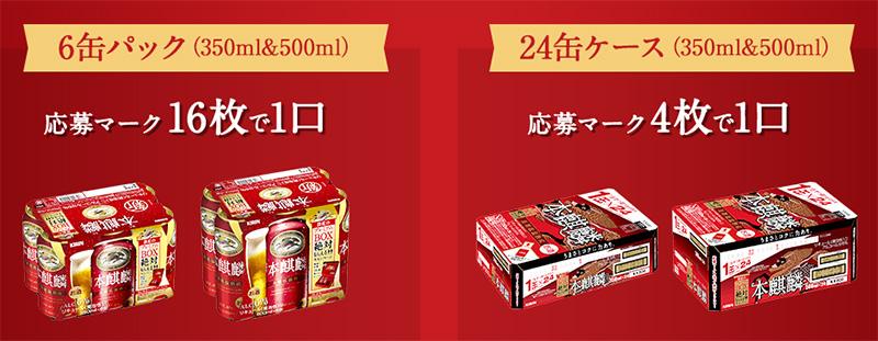 本麒麟 絶対もらえるキャンペーン2018 対象商品