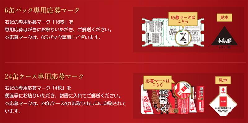 本麒麟 絶対もらえるキャンペーン2018 キャンペーン応募マーク